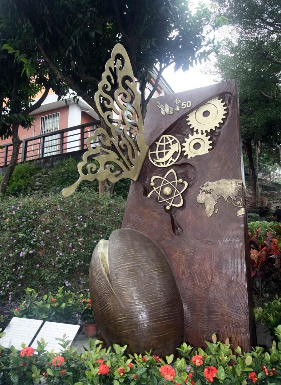 為了50周年校慶,龍華科大校友特別集資捐獻母校「破繭而出 精彩50」公共藝術雕塑。(校方提供/賴佑維桃園傳真)