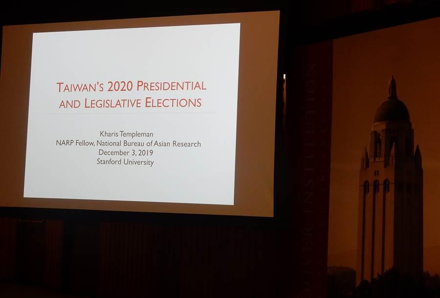 史丹佛大學學者祁凱立在台灣觀察選情後,於胡佛研究院發表實地觀察台灣選舉的演講。(圖/中央社)
