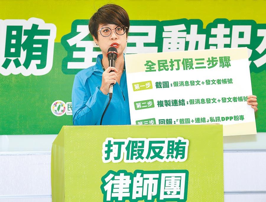 在「卡神」楊蕙如因養網軍遭起訴後,民進黨3日舉行「打假反賄全民動起來」律師團記者會,呼籲全民打假新聞。(陳君瑋攝)