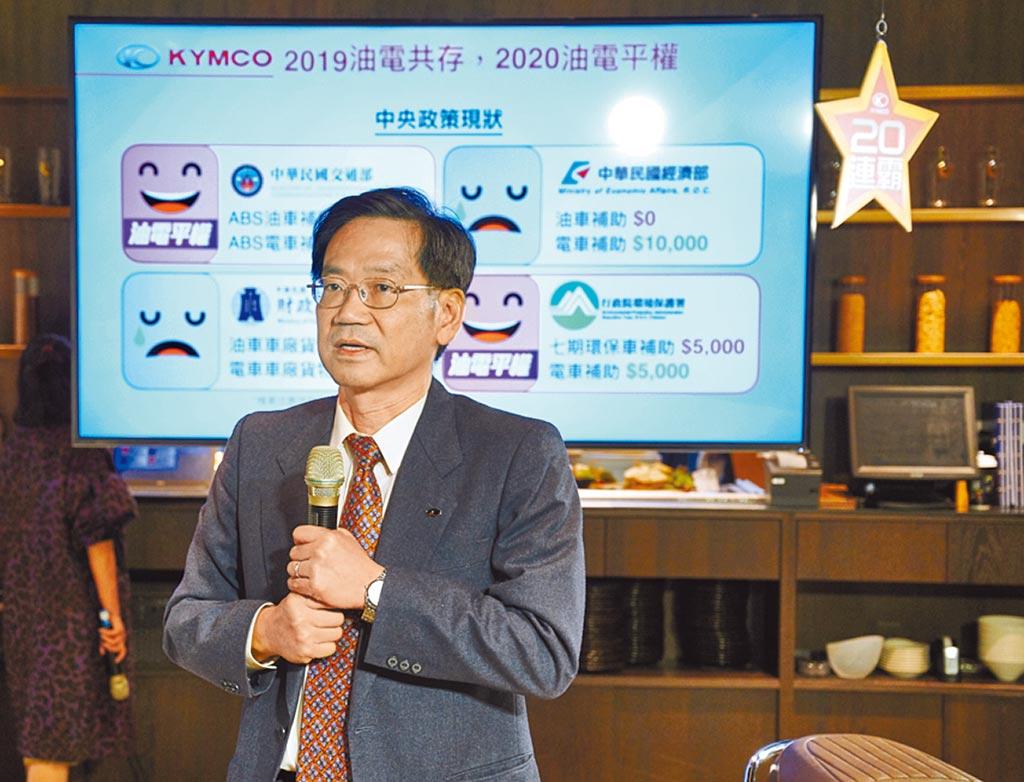 KYMCO執行長柯俊斌呼籲「2020油電平權」補助應對等。(KYMCO提供)