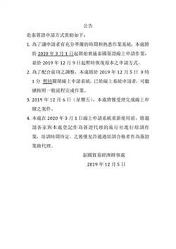 泰簽申請又轉彎!新制改明年3月起實施