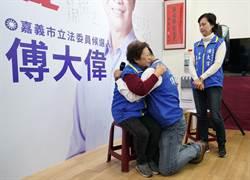 藍營「顧嘉暖男」傅大偉 跪謝90歲母親恩情