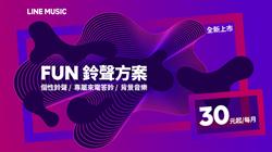 LINE MUSIC宣布推出獨立鈴聲方案 每月30元起