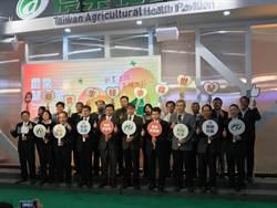 守護第一道防線 2019台灣醫療科技展農業健康館