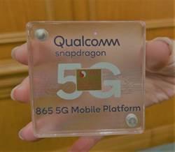 《科技》答案揭曉!高通旗艦5G晶片採用台積電7奈米