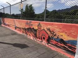 太美了!淡水人通勤路圍牆彩繪 民眾直呼:變得好美