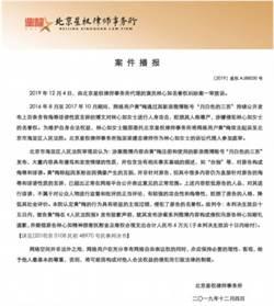 陸網民稱林心如是「台獨」 一審被判公開道歉並賠款6萬