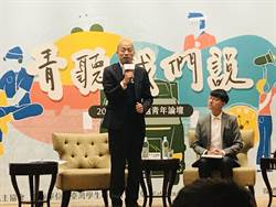 韓國瑜自稱被動式參選   台下青年狂笑