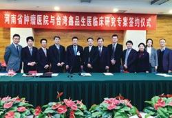 鑫品與河南腫瘤醫院 簽合作協定