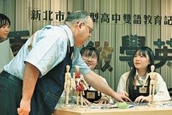 大專外師助力 推技職雙語課程