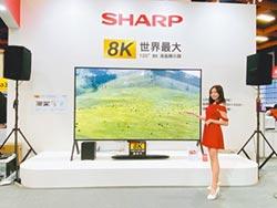 SHARP展出120吋 8K顯示器