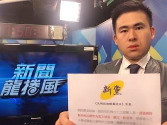 新黨爆:民進黨曾引進陸政協常委監督選舉