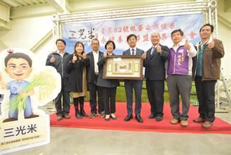 彰化三光米奪永續善農獎 串起農會簽署MOU