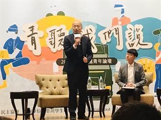 韓國瑜:會抓緊台灣安全 任命優質行政院長