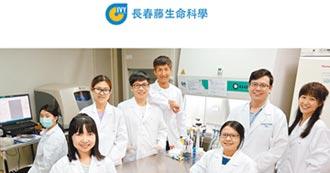 台開、長春藤生命科學簽MOU 合資在金門建細胞實驗室