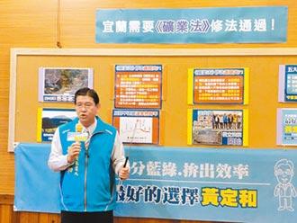 陳歐珀打政績牌 黃定和關心礦業法