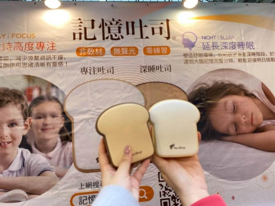 由勝得棻Sandalphon國際打造的記憶吐司,一套2件分別可在白天及晚上使用,為訴求能夠提升專注力及幫助深層睡眠的商品。(石欣蒨攝)