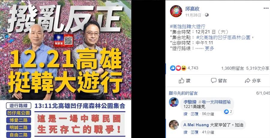 可能將在12月21日在高雄舉辦的 挺韓大遊行。(圖/截自韓粉臉書社團)