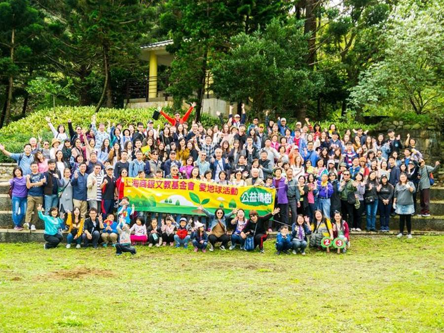 上海商銀文教基金會「愛地球系列活動」 宣導植樹綠化及環保救地球概念,發動200多員工及眷屬「愛地球─環保公益植樹活動」。圖/上海商銀提供