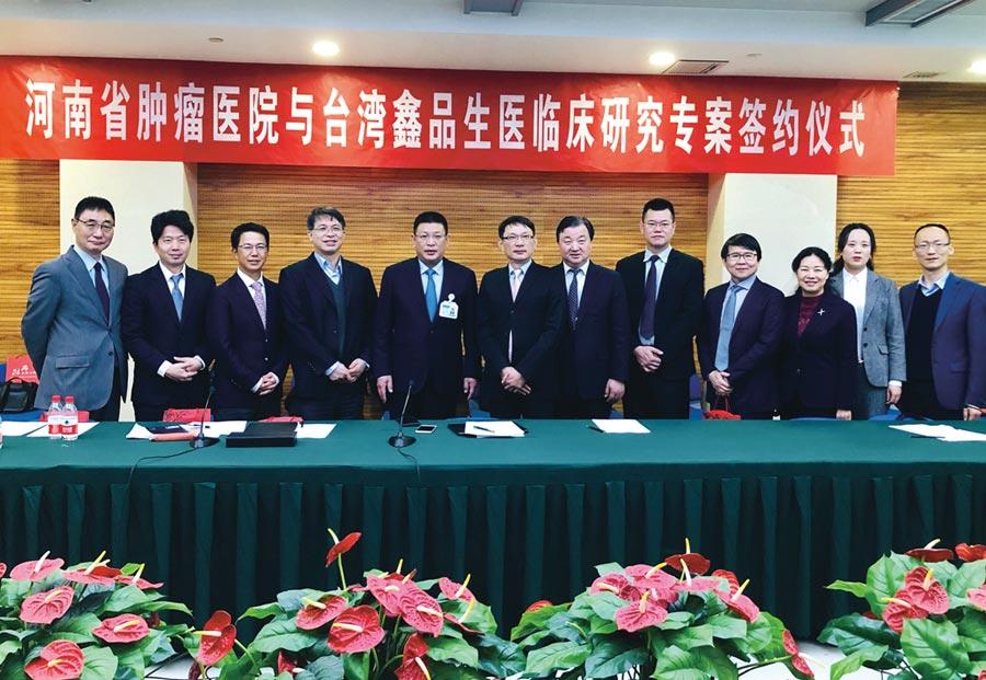 臺灣鑫品生醫集團子公司上海鑫品與河南腫瘤醫院簽署臨床研究項目合約,由河南省腫瘤醫院張建功院長(左五),與鑫品集團潘俊佑董事長(左六)代表簽署。圖/業者提供