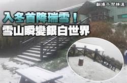 《翻爆午間精選》入冬首降瑞雪!雪山瞬變銀白世界