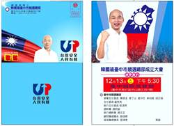 韓台中市競選總部13日成立大會 盧秀燕出任主委