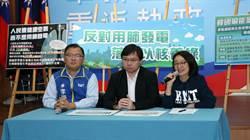 國民黨召開「反對用肺發電 落實以核養綠」記者會