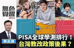 無色覺醒》賴岳謙:PISA全球學測排行!台灣教改政策後果?