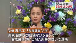 澤尻英龍華自宅搜出LSD 尿檢陰性500萬日圓交保