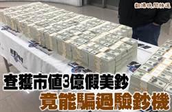 《翻爆晚間精選》查獲市值3億假美鈔 竟能騙過驗鈔機