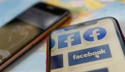 你中了嗎?港商誘臉書戶安裝詐欺軟體挨告