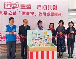 華信航空暖心贊助 東基公益「信實樓」今正式啟用