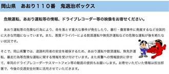 日岡山縣警方開設檢舉危險駕駛網頁  成功逮到違法司機
