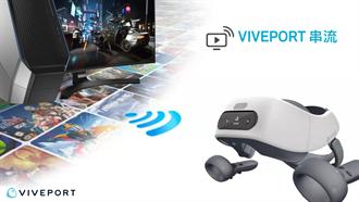 HTC推出VIVEPORT串流服務  超過2千款VR內容隨你享