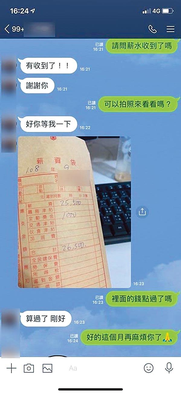 網軍酬勞最少每月也超過2萬元,楊蕙如給下線網軍的酬勞簡直就是「血汗工廠」。(摘自臉書)