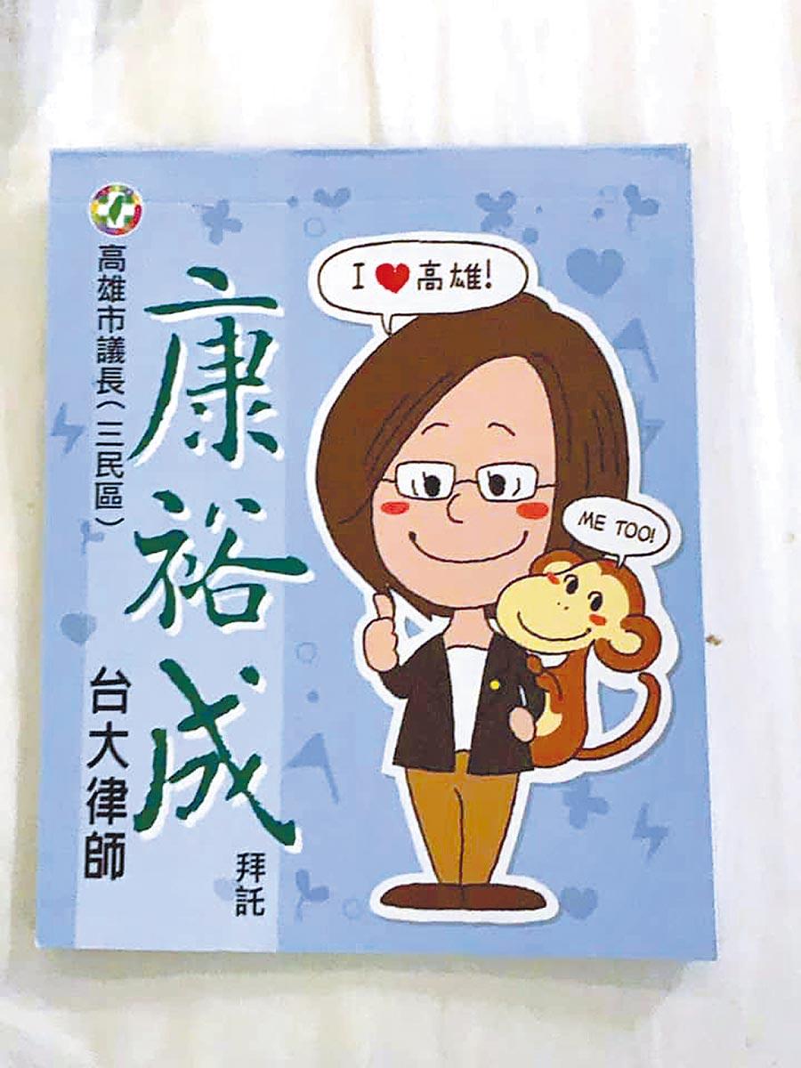 被指拿100萬元給楊蕙如的易始公司,高雄巿議員康裕成5日在臉書PO出對方幫她設計的「便條紙」澄清。(摘自康裕成臉書)