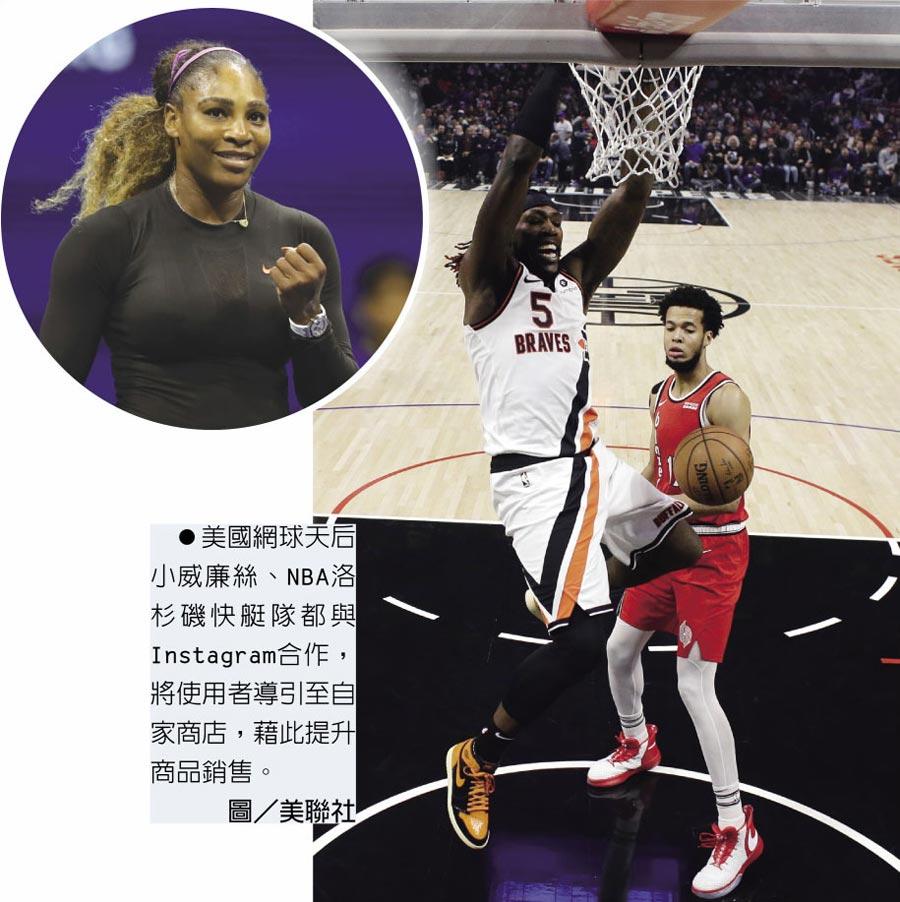 美國網球天后小威廉絲、NBA洛杉磯快艇隊都與Instagram合作,將使用者導引至自家商店,藉此提升商品銷售。圖/美聯社