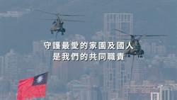 軍聞社製作 國軍108年戰訓回顧影片