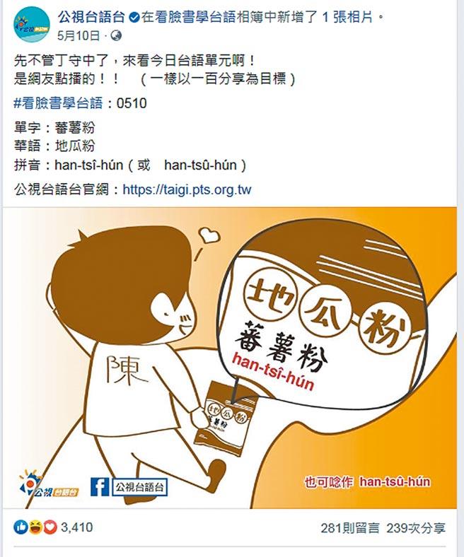 國民黨總統參選人韓國瑜競選辦公室總發言人王淺秋6日在國民黨中央召開記者會指出,楊蕙如事件最新追查發現,有國營媒體、國家預算被拿來做臉書推播,而且拿來攻擊韓國瑜。(摘自臉書)