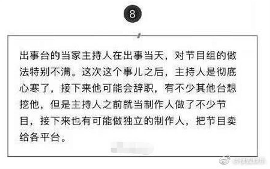 網友爆料發文。(圖/翻攝自搜狐娛樂微博)