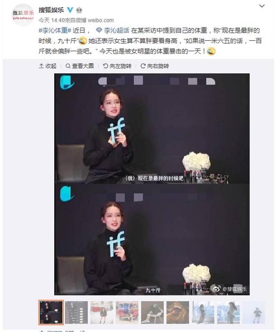 李沁在採访中自吐她现在是最胖的时候,不过她其实只有45公斤。(图/取材自搜狐娱乐微博)