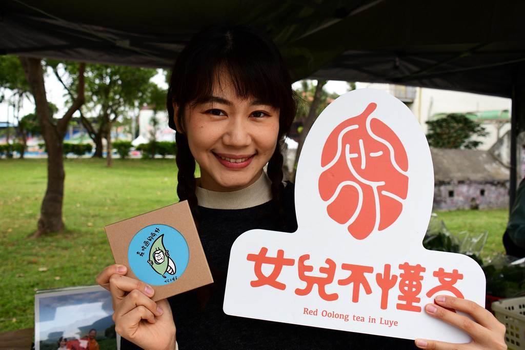 林廷瑀承接父親經營40年的茶園,以年輕人的視野,創立「女兒不懂茶」品牌。(莊哲權攝)