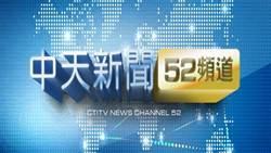 中天聲明表達強烈意願 爭取主辦總統大選電視辯論會