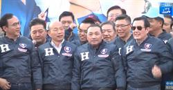韓國瑜造勢有亮點 「H」戰袍有涵義
