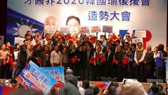 韓國瑜牙醫師後援會成立 承諾設立牙醫政司推觀光醫療