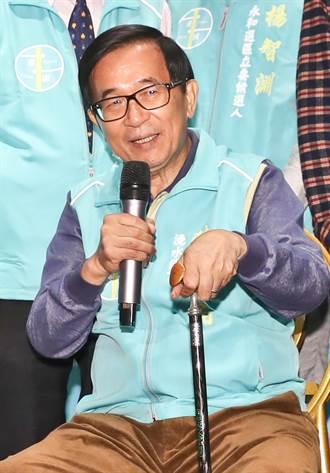 陳水扁:民進黨的選情「審慎樂觀」