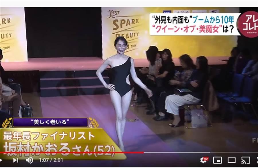 坂村薰在泳裝項目展現自信美。(取自YouTube)
