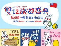 易遊網X懶散兔與啾先生 聯名展開【雙12旅遊盛典】