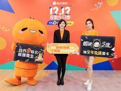 搶全年免運 蝦皮購物12.12生日慶高回饋衝買氣