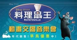 「料理鼠王」動畫交響音樂會  120分鐘聽的米其林饗宴
